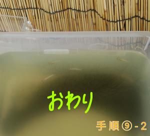 床&水⑨-2