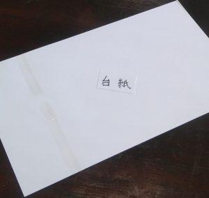 成形した厚紙