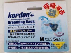 呼吸する袋記事:写真②