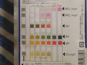 水質検査 ②