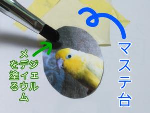 工程③-1