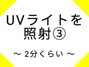 工程④-10