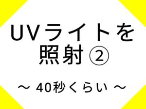 工程④-8