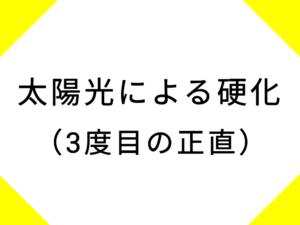 工程⑤-4