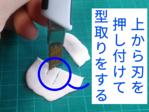 工程④-3