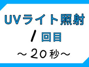 工程⑤-3