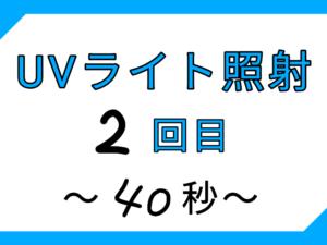 工程⑥-5