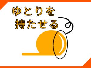工程②-5