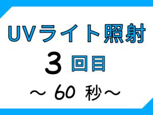 工程⑧-4