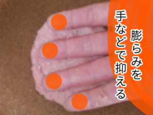 手順①-6