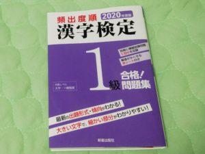 漢字検定1級のテキスト