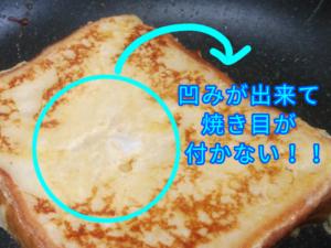 卵液を染み込ませる際の注意点 ②