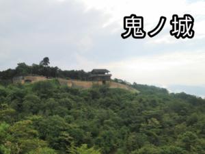 鬼ノ城(鬼城山)の西門