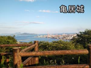 亀居城からの瀬戸内海の展望