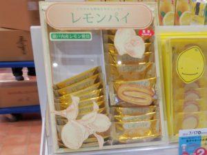 サービスエリアで見つけたレモンパイ ①