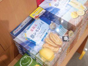 サービスエリアで見つけたレモンパイ ②
