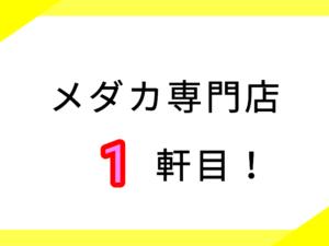 広島行脚にてメダカショップ1軒目!