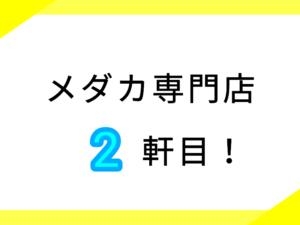 広島行脚にてメダカショップ2軒目!