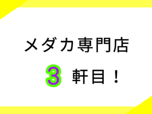 広島行脚にてメダカショップ3軒目!