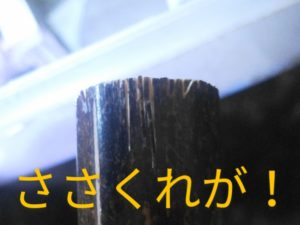 普通のノコギリで出来てしまった竹のささくれ