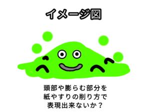 バブルスライムのイメージ図