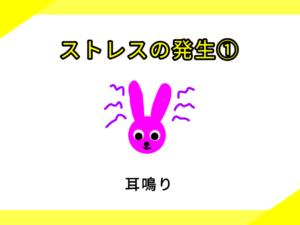 耳鳴り発生のイラスト ①