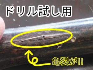 メダカのタモ網作り③-9