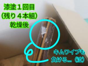 カシュ―漆で摺り漆が出来ないか遣って見た時(キムワイプ&紙やすり前③)