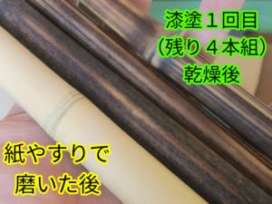 カシュ―漆で摺り漆が出来ないか遣って見た時(キムワイプ&紙やすり後①)