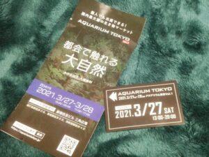 アクアリウム東京のパンフレットとチケット