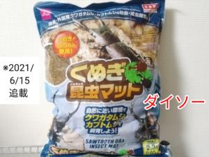 ダイソーの昆虫マット(2021年6月)