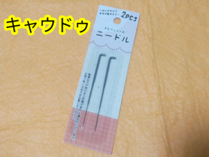 松野工業のフェルティングニードル ①