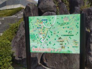 永明寺山公園の看板マップ