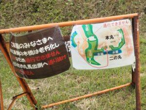 牧之島城址の柵