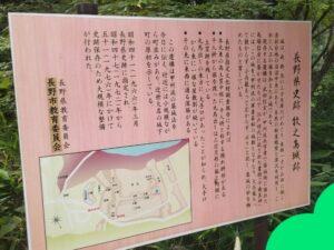 牧之島城址の看板