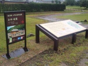 江馬氏館跡庭園の駐車場