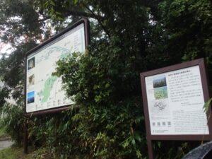 白鳥城の看板(富山県)