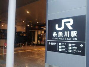 JR糸魚川駅 ②