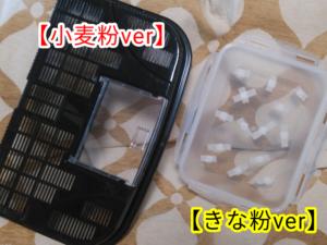発酵マット作り ①