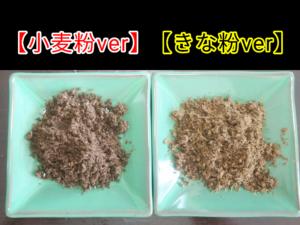 発酵マット作り ⑨
